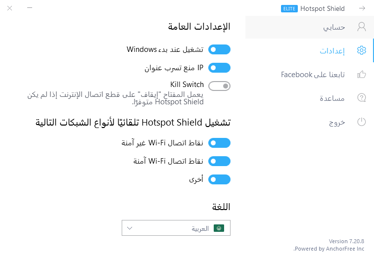تحميل برنامج هوت سبوت 2020 Hotspot Shield VPN للكمبيوتر برابط مباشر img 1506