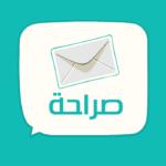 تحميل برنامج صراحة الرسائل Sarahah App للكمبيوتر والموبايل مجانا