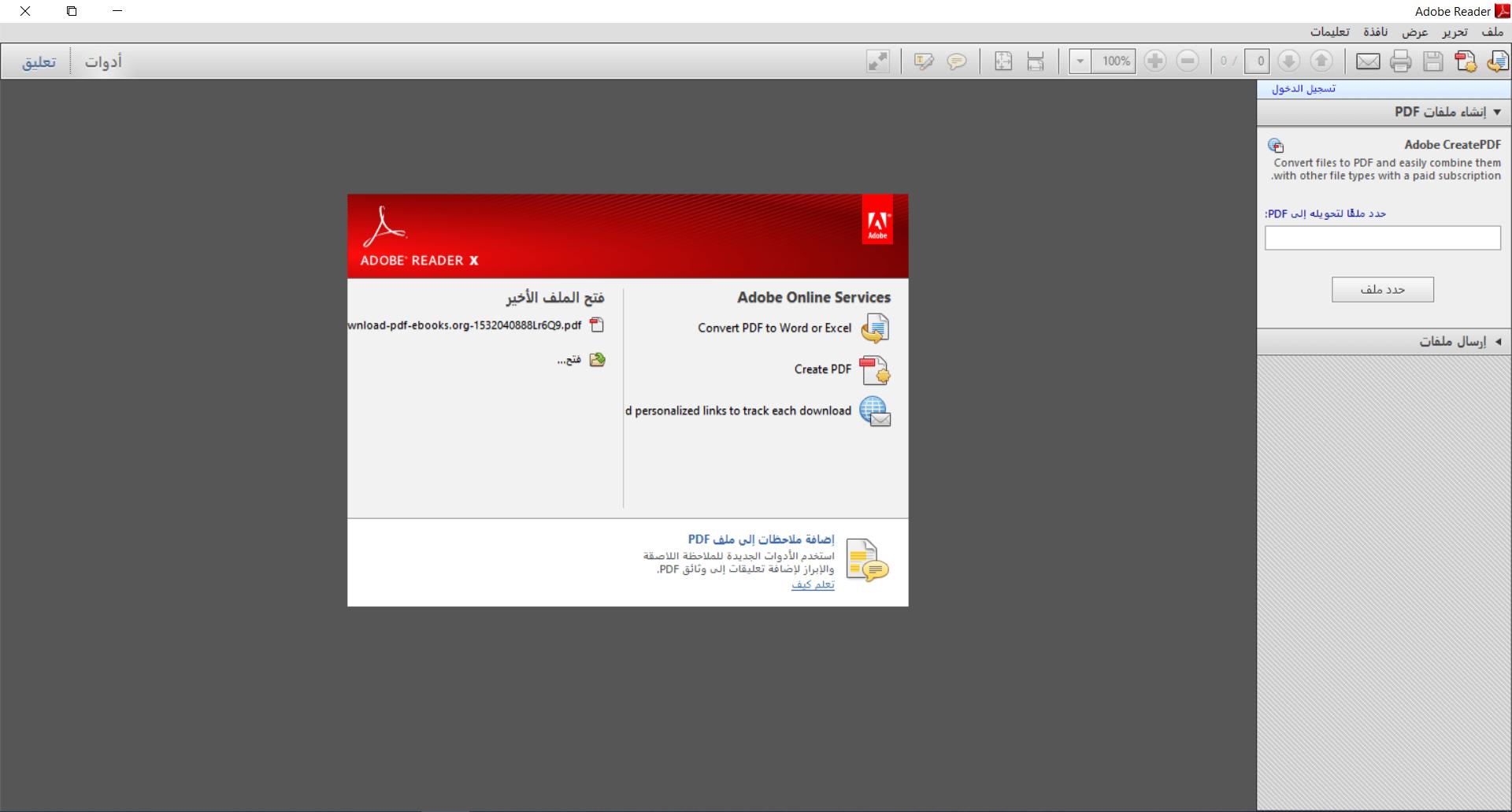 تحميل برنامج PDF عربي للكمبيوتر والموبايل مجانا وبحجم صغير img 2079