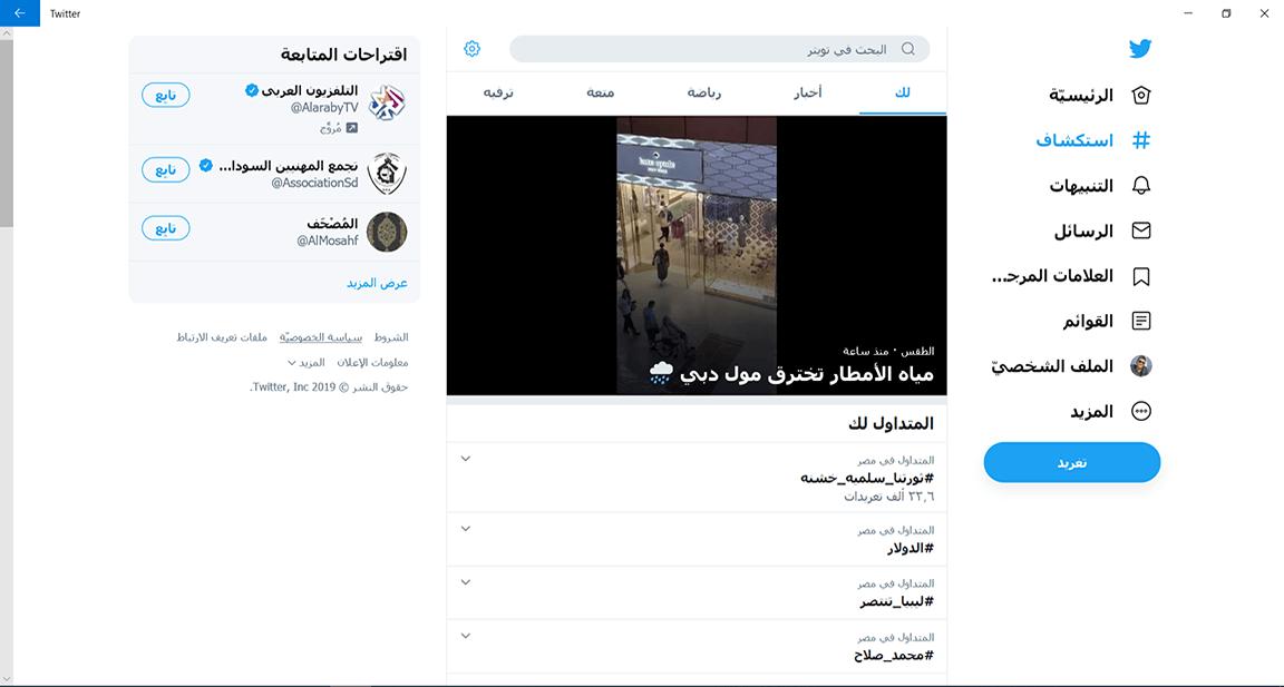 تحميل برنامج تغيير الاصوات عربي للكمبيوتر مجانا