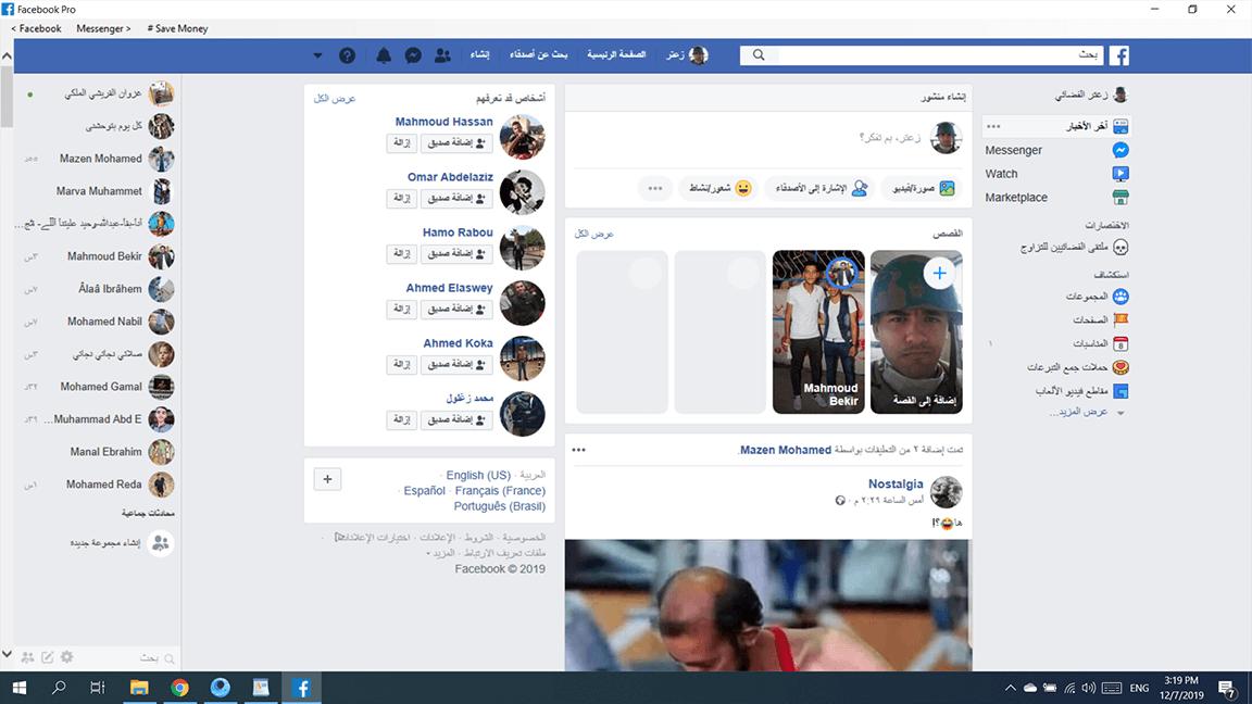 طريقة تحميل تطبيق فيس بوك الجديد 2021 موقع محتوى