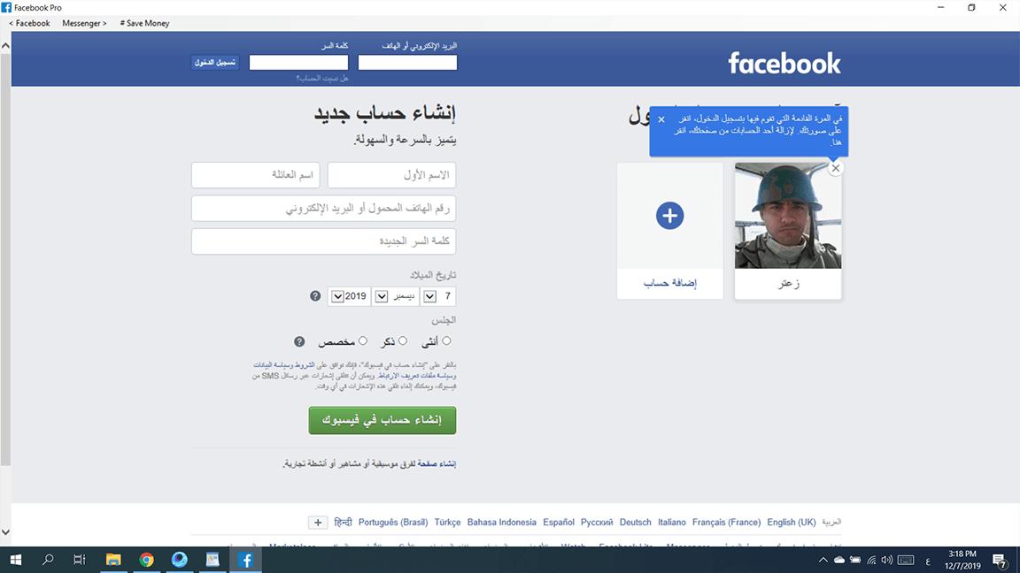 تحميل فيس بوك للكمبيوتر على سطح المكتب احدث اصدار مجانا كايرو جيمز