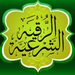 تحميل الرقية الشرعية mp3 بصوت الشيخ مشاري العفاسي مجانا