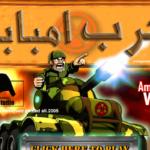 تحميل لعبة حرب امبابة للكمبيوتر من ميديا فاير برابط مباشر