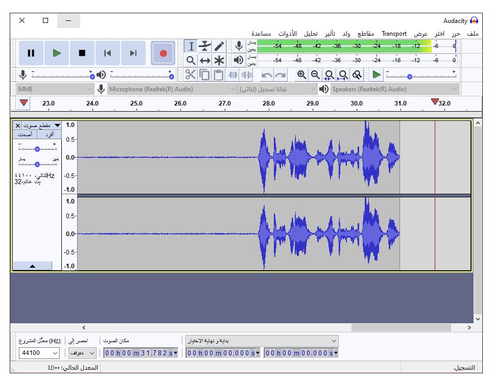 تحميل برنامج تسجيل الصوت للكمبيوتر Download Audacity Free img 2822