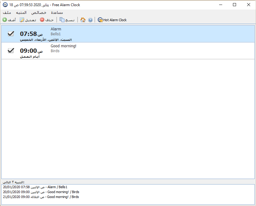 تحميل برنامج منبه للكمبيوتر عربي مجانا برابط واحد مباشر img 2667