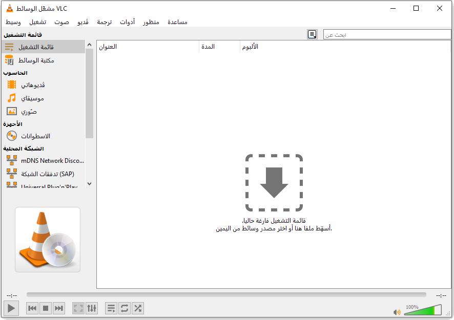 تحميل برنامج VLC Media Player لتشغيل الفيديوهات على الكمبيوتر img 2898