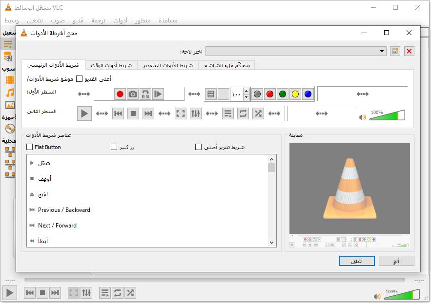تحميل برنامج VLC Media Player لتشغيل الفيديوهات على الكمبيوتر img 2899