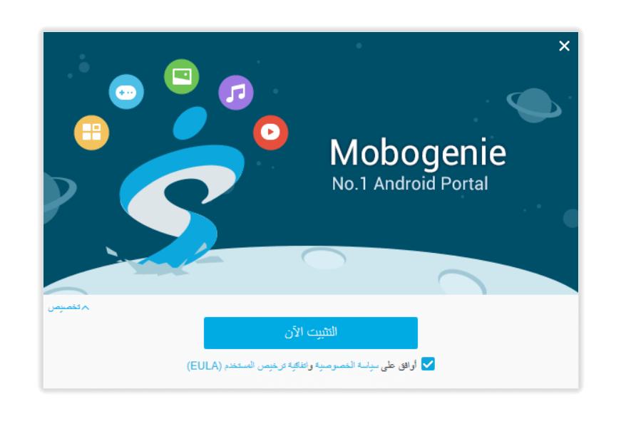 تحميل برنامج موبوجيني