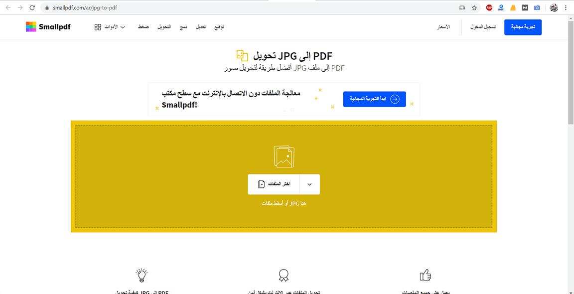 تحميل برنامج تحويل الصور إلى PDF
