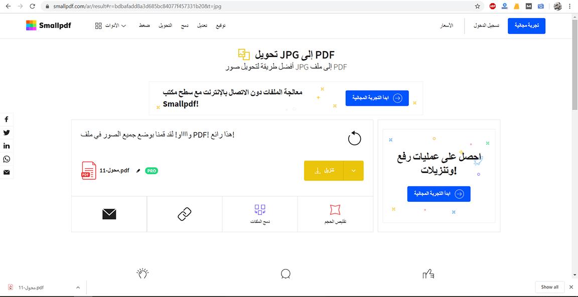 برنامج تحويل الصور إلى PDF