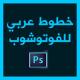 تحميل خطوط عربية للفوتوشوب برابط مباشر وبحجم صغير مجانا